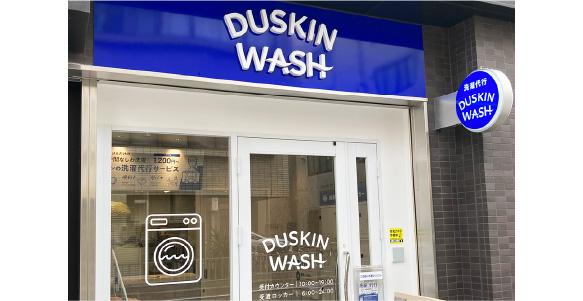 DUSKIN WASH 外観・エントランス