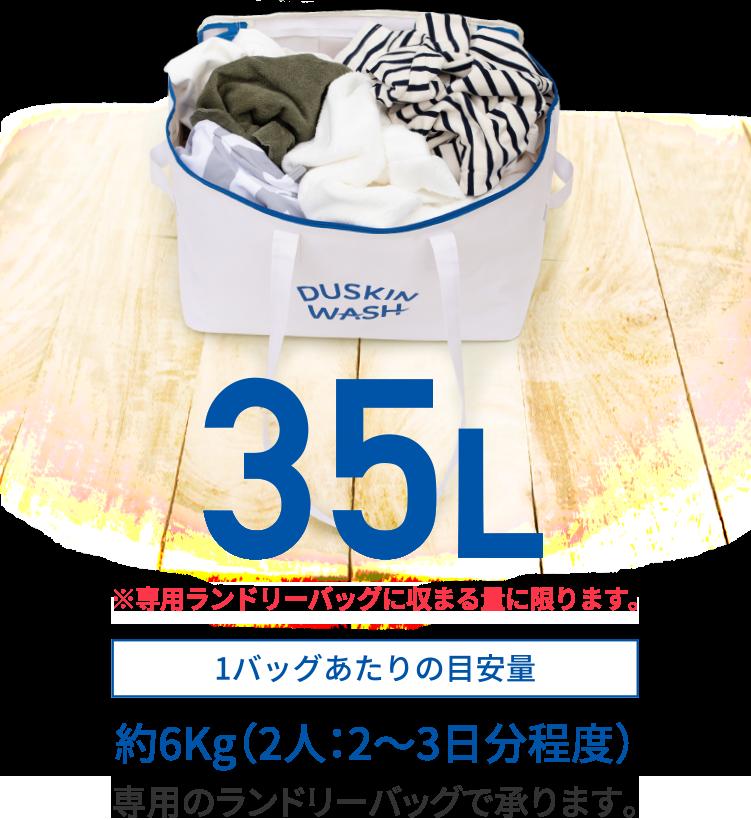 洗濯物はつめ放題 35L!1バッグあたりの目安量約6Kg(2人:2〜3日分程度)