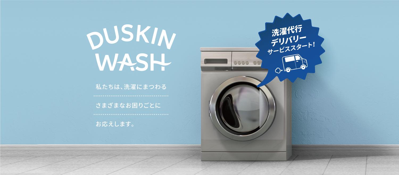 DUSKIN WASH 私たちは、洗濯にまつわるさまざまなお困りごとにお応えします。10/1 ダスキンウォッシュ江坂 OPEN